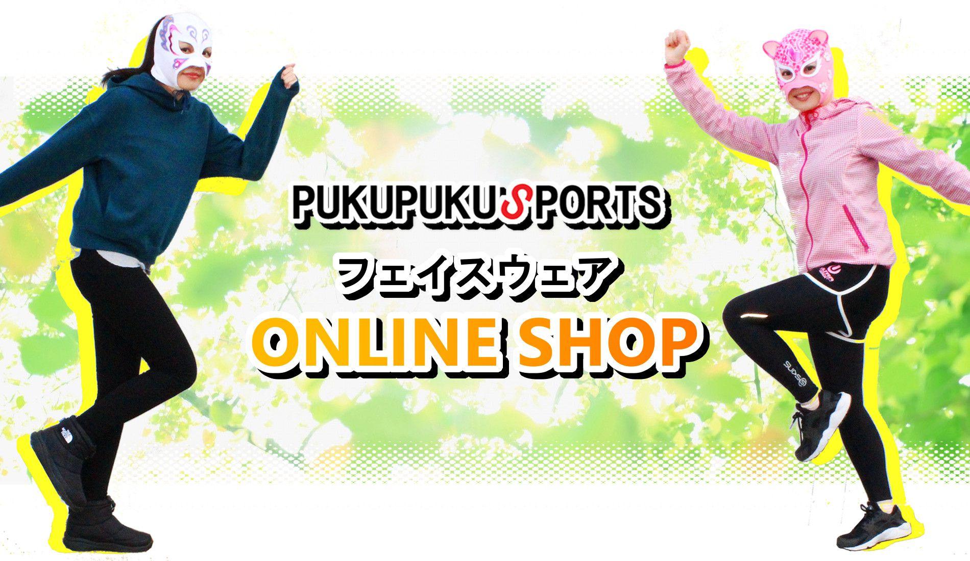PUKUPUKU SPORTS ONLINE SHOP プクプクスポーツ オンラインショップ